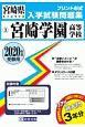 宮崎学園高等学校 宮崎県私立高等学校入学試験問題集 2020