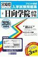 日向学院高等学校 宮崎県私立高等学校入学試験問題集 2020