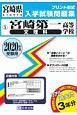 宮崎第一高等学校(文理科) 宮崎県私立高等学校入学試験問題集 2020