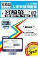 宮崎第一高等学校(普通科・国際マルチメディア科・電気科) 宮崎県私立高等学校入学試験問題集 2020