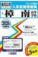 樟南高等学校 2020 鹿児島県私立高等学校入学試験問題集3