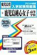 鹿児島純心女子高等学校 2020 鹿児島県私立高等学校入学試験問題集4