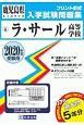 ラ・サール高等学校 2020 鹿児島県私立高等学校入学試験問題集6