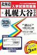 札幌大谷中学校 2020 北海道公立・私立中学校過去入試問題集5