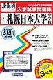 札幌日本大学中学校 2020 北海道公立・私立中学校過去入試問題集9