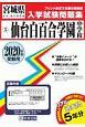 仙台白百合学園中学校 2020 宮城県公立・私立中学校入学試験問題集5