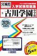 古川学園中学校 2020 宮城県公立・私立中学校入学試験問題集9