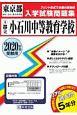 小石川中等教育学校 東京都国立・公立・私立中学校入学試験問題集 2020