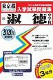 淑徳中学校 東京都国立・公立・私立中学校入学試験問題集 2020