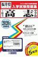 県立 高志中学校 2020 福井県公立中学校入学試験問題集1