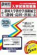 静岡大学教育学部附属中学校(静岡・島田・浜松) 静岡県国立・公立・私立中学校入学試験問題集 2020春