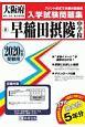 早稲田摂陵中学校 大阪府国立・公立・私立中学校入学試験問題集8 2020