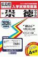 崇徳中学校 2020 広島県国立・公立・私立中学校入学試験問題集10