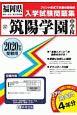 筑陽学園中学校 2020 福岡県国立・公立・私立中学校入学試験問題集17