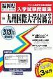 九州国際大学付属中学校 2020 福岡県国立・公立・私立中学校中学校過去入試問題集18 プリント形式で本番の臨場感