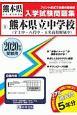 熊本県立中学校(宇土中・八代中・玉名高等学校附属中) 2020 熊本県公立・私立中学校入学試験問題集1