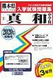真和中学校 2020 熊本県公立・私立中学校入学試験問題集2