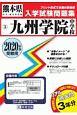 九州学院中学校 2020 熊本県公立・私立中学校入学試験問題集3