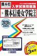 熊本信愛女学院中学校 2020 熊本県公立・私立中学校入学試験問題集5