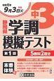 静岡県 中3 学調模擬テスト 第1回 令和元年