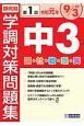 静岡県 学調対策問題集 中3 国・社・数・理・英 第1回 令和元年