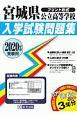 宮城県公立高等学校入学試験問題集 2020