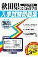秋田県公立高等学校 入学試験問題集 2020