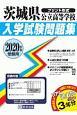 茨城県公立高等学校入学試験問題集 2020