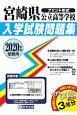 宮崎県公立高等学校入学試験問題集 2020