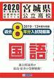 宮城県公立高校 過去8年分入試問題集 国語 2020