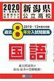 新潟県公立高校 過去8年分入試問題集 国語 2020