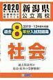 新潟県公立高校 過去8年分入試問題集 社会 2020