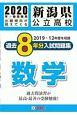 新潟県公立高校 過去8年分入試問題集 数学 2020