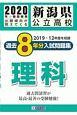 新潟県公立高校 過去8年分入試問題集 理科 2020