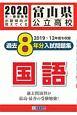富山県公立高校過去8年分入試問題集 国語 2020