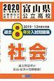 富山県公立高校過去8年分入試問題集 社会 2020
