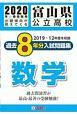 富山県公立高校過去8年分入試問題集 数学 2020