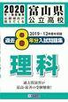 富山県公立高校過去8年分入試問題集 理科 2020
