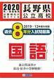 長野県公立高校過去8年分入試問題集国語 2020