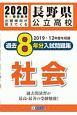長野県公立高校過去8年分入試問題集社会 2020