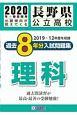 長野県公立高校過去8年分入試問題集理科 2020