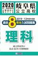岐阜県公立高校 過去8年分入試問題集 理科 2020