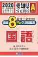 愛知県公立高校Aグループ過去8年分入試問題集国語 2020
