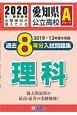 愛知県公立高校Aグループ過去8年分入試問題集理科 2020