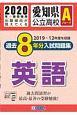 愛知県公立高校Aグループ過去8年分入試問題集英語 2020