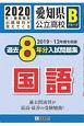 愛知県公立高校Bグループ過去8年分入試問題集国語 2020