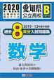 愛知県公立高校Bグループ過去8年分入試問題集数学 2020