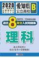 愛知県公立高校Bグループ過去8年分入試問題集理科 2020