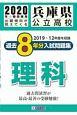 兵庫県公立高校 過去8年分入試問題集 理科 2020