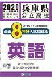 兵庫県公立高校 過去8年分入試問題集 英語 2020